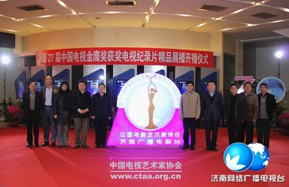 2015(第27届中国电视金鹰奖获奖电视纪录片精品展播开播仪式在济南举办)